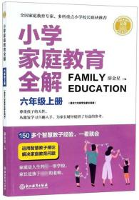小学家庭教育全解(6上适合6年级学生家长阅读)