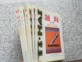 题海(修订版): 初中语文、初中数学、初中历史、初中化学、初中物理、初中英语  6本合售