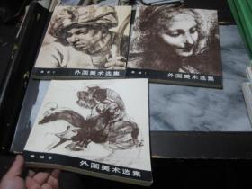 外国美术选集 素描   I+II+III  3本合售