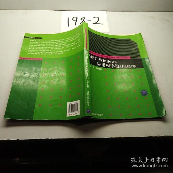 MFC Windows应用程序设计