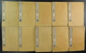 1885年含一切經音義《大日本校訂大蔵經之音義部》10厚冊全,與宋本、元本、明本等三種版本精校,于天頭出校記,堪稱最善之本。本套書含五代時期的《隨函錄》、唐代兩種《一切經音義》、《續一切經音義》等古文字古音韻小學佛學工具書,研習佛學或治小學者案頭常置,日本弘教書院1885年金屬活字縮版印刷。