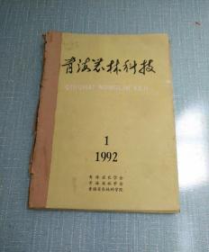 青海农林科技1992(1-4)
