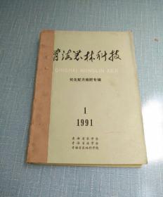 青海农林科技1991(1-4)外加增刊