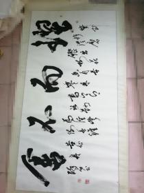 北京著名书法家醉石(何绍春)书法