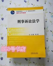 正版 刑事诉讼法学 姚莉 中国法制出版社