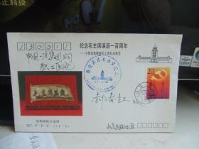 纪念封(纪念毛主席诞辰一百周年)