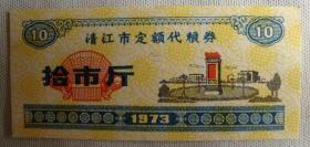 73年清江市定额粮10斤