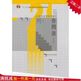 合同法 第四版 王利明 第4版 中国人民大学出版社 9787300178417
