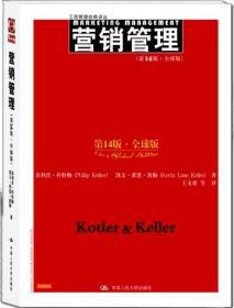 正版 营销管理14版 科特勒王永贵 中国人民9787300153100