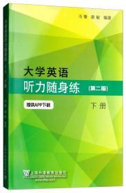 大学英语听力随身练(第二版下册)