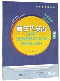 新生代英语高级教程(2)