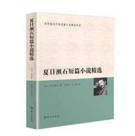 夏目漱石短篇小说精选