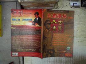 今古传奇-红都解密2006年第10期  双月号  5