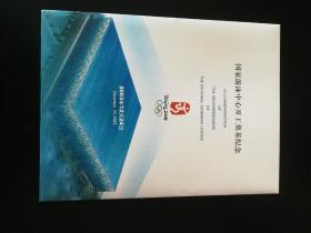 国家游泳中心开工奠基纪念2008
