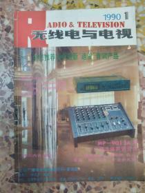 无线电与电视  1990年第1、2、3期(3本装订在一起,3本合售)