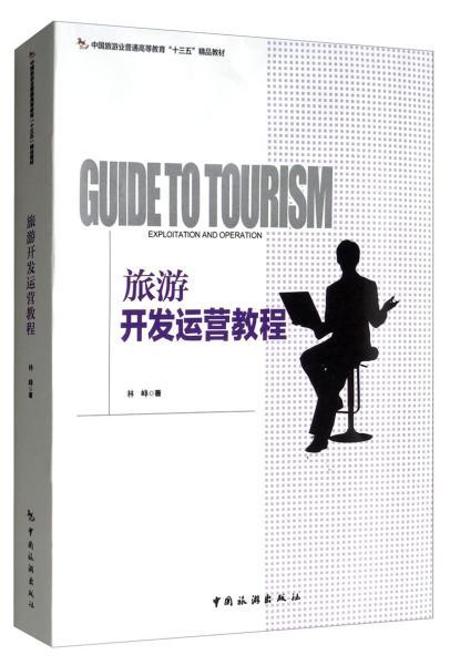 """旅游开发运营教程/中国旅游业普通高等教育""""十三五""""精品教材"""
