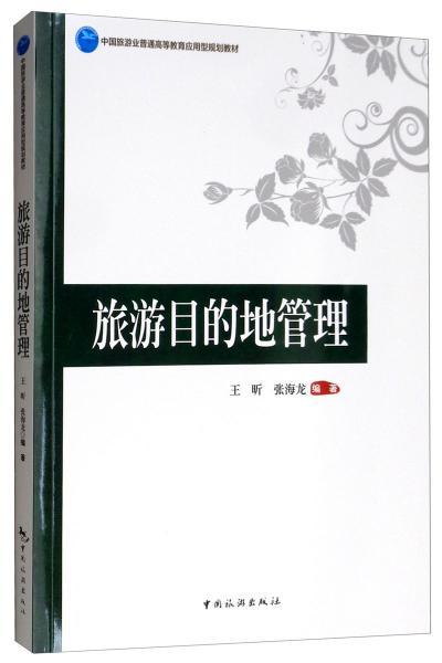 旅游目的地管理/中国旅游业普通高等教育应用型规划教材