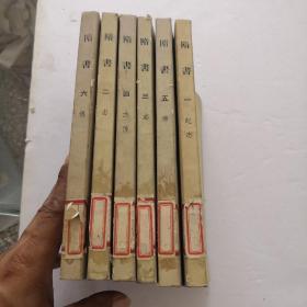 隋书(全六册)中华书局