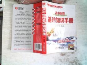 金星教育:高中物理基础知识手册(第二十次修订)    有笔记