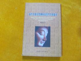 当代中国汉传佛教信仰方式的变迁