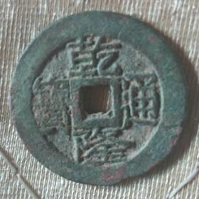 清代《乾隆通宝》(一枚)直径2.50×厚度0.10( cm)