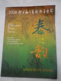 节目单  2008年 上海之春  春之韵