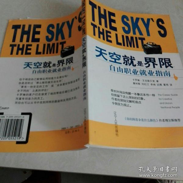 天空就是界限