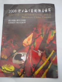 节目单  2008年 上海之春  外国作曲家