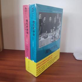 现代世界史(影印第10版)(世界现代史领域的殿堂及学术教科书、全世界几代学人透过他的眼睛看历史)