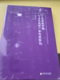 宁夏旅游资源与文化旅游产业发展报告