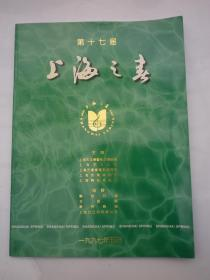节目单   1997年 上海之春  第十七届