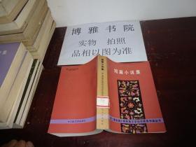 短篇小说集.第二届全国少数民族文学创作获奖作品   货号2-6