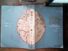 世界文明史(上)(第二版)