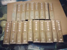 民国版《鲁迅全集》全20册。品相好。