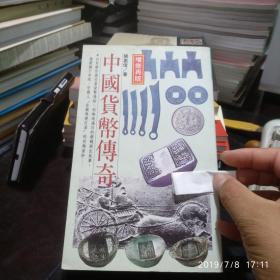 中国货币传奇(增修再版)张惠信