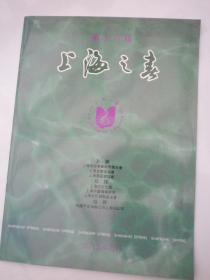 节目单   1995年 上海之春  第十六届