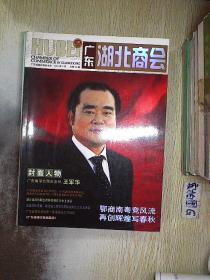 广东湖北商会 2011 3