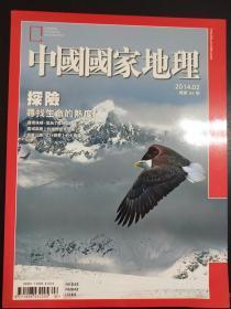 中国国家地理   杂志  2014   2
