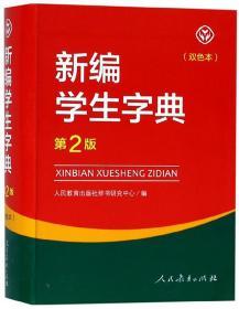 新编学生字典(第2版双色本)