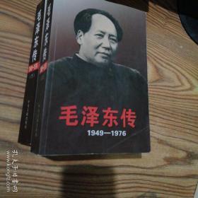 毛泽东传1949 -1976 (上下)