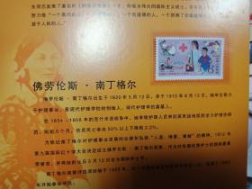 中国红十字会成立八十周年邮票(1904-1984)(赠送两张1990年邮票)