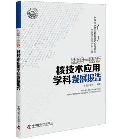 2016—2017核技术应用学科发展报告
