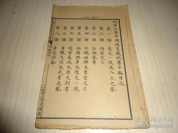 初等小學堂課本*《初等小學中國歷史教科書》* 中編