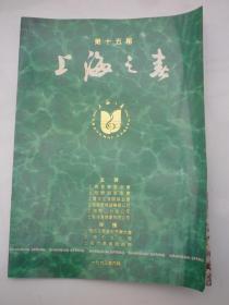 节目单 1993年 上海之春 第十五届