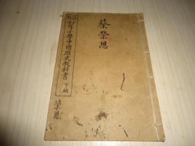 初等小學堂課本*《最新初等小學中國歷史教科書》* 下編