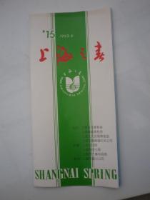 节目单 1993年 上海之春 第十五届   开幕式