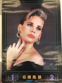 1992年挂历—名模风韵