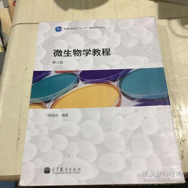 微生物学教程 第3版