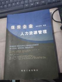 煤炭企业人力资源管理