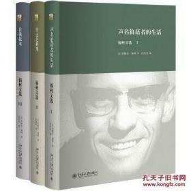 福柯文选(全三册)